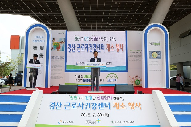 Gyeongsan-si workers' health center opening ceremony